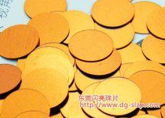 黄色金葱粉亮片